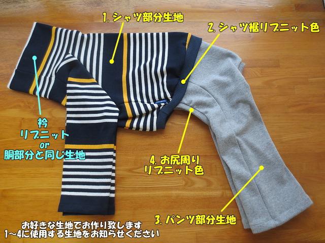 画像5: ハイネックTシャツ+長ズボン (イタグレサイズ)