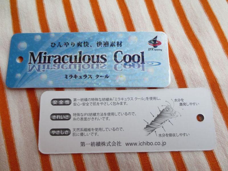 画像5: 【クール素材 接触冷感】 ミラキュラスクール ブルー×白ボーダー